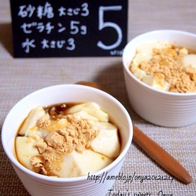 冷蔵庫まで5分♪混ぜて冷やして♪夏に食べたい黒蜜きな粉のプルプル豆乳プリン♡
