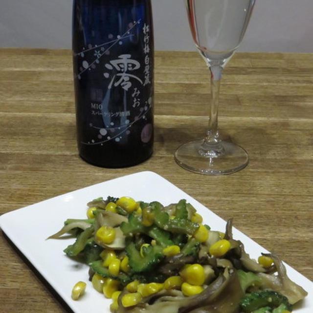 澪と楽しむパーティーレシピ:ゴーヤとコーンとマイタケの味噌炒め