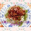 新作サラダ❗【水菜とカリカリベーコンのサラダ】