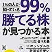 1%の人が知っている99%勝てる株が見つかる本(1)