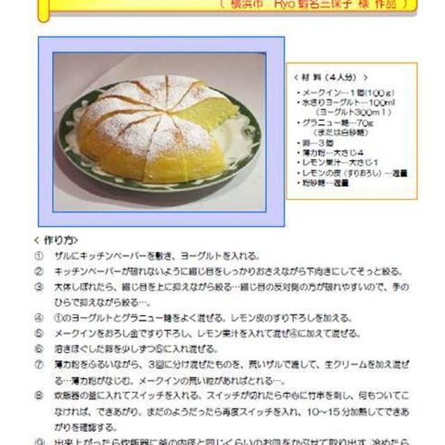 HIYAMA P1 グランプリ メークインとヨーグルトのケーキ