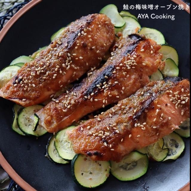 【鮭レシピ】オススメたち♡と鮭の梅味噌オーブン焼き