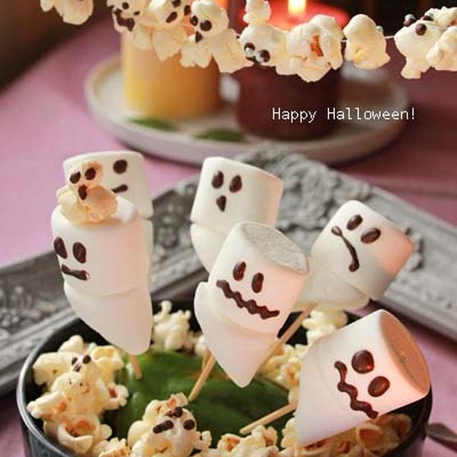 ハロウィン♪おばけマシュマロとおばけポップコーン
