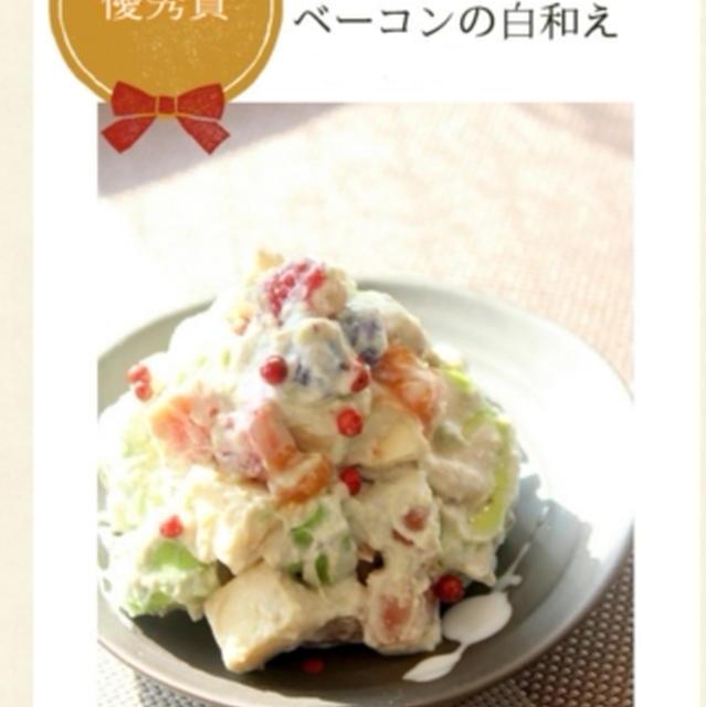 お豆腐の盛田屋さんレシピコンテストで優秀賞に入賞出来ました♪フルーツミックスとアボカドとベーコンの白和え