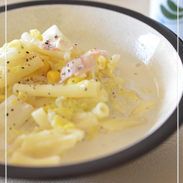 マカロニ入り!白菜とコーンのミルクスープ
