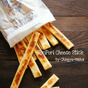 [簡単!フライパンで!] ぽりぽり♪濃厚チーズスティック