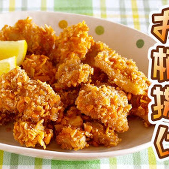 鶏肉のお柿揚げ 食戟のソーマ風 (動画レシピ)