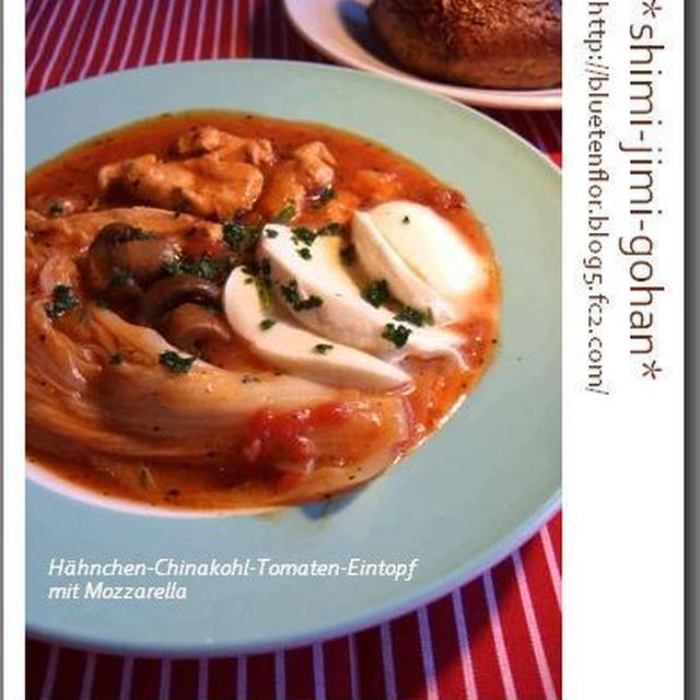 鶏むね肉と焼き白菜のとろとろトマト煮込み