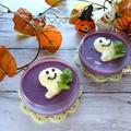 ハロウィンにも♪豆乳でヘルシー!紫芋の豆乳プリン