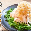 美味10分!朝食には絶品即楽しっとり蒸し鶏アジアンソース(糖質5.8g) by ねこやましゅんさん