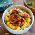 ♡てりたまチキン丼♡【#簡単レシピ#時短#節約#鶏肉#卵#親子丼】