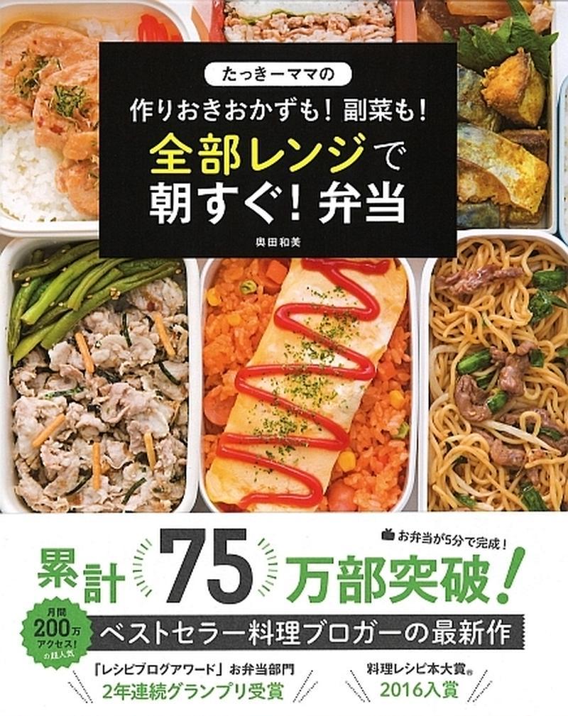『たっきーママの作りおきおかずも! 副菜も! 全部レンジで朝すぐ! 弁当』<br><br>すべてのレ...