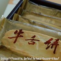 台湾 食べる旅49