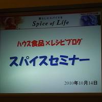 スパイスの極意... 〜ハウス食品×レシピブログ スパイスセミナー その1〜