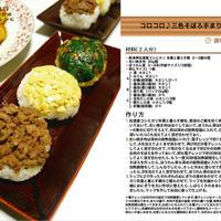 コロコロ♪三色そぼろ手まりおにぎり おにぎり料理 -Recipe No.1350-