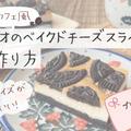 ギフトにも◎カフェ風「オレオのベイクドチーズスライス」のレシピ by えどまゆさん