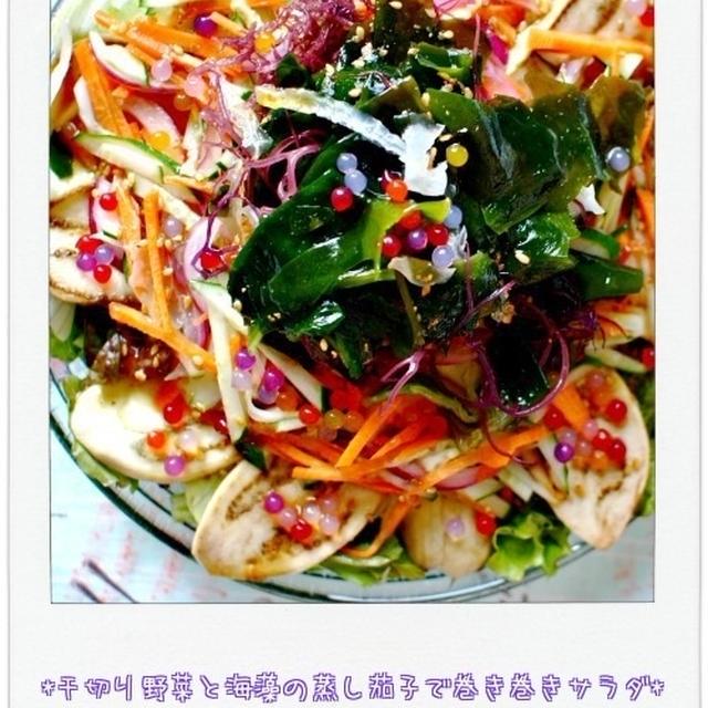 ☆千切り野菜と海藻の蒸し茄子で巻き巻きサラダ / 4日の朝ごはん☆