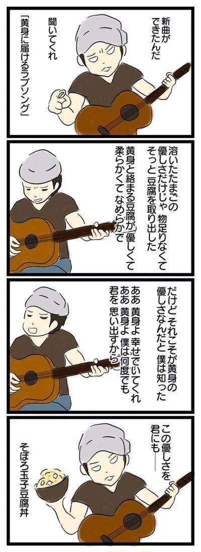 ふわふわだよお☆ そぼろ玉子豆腐丼