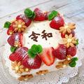 もちろん「令和ケーキ」作るでしょ~♡ by あっ君ママ♪さん