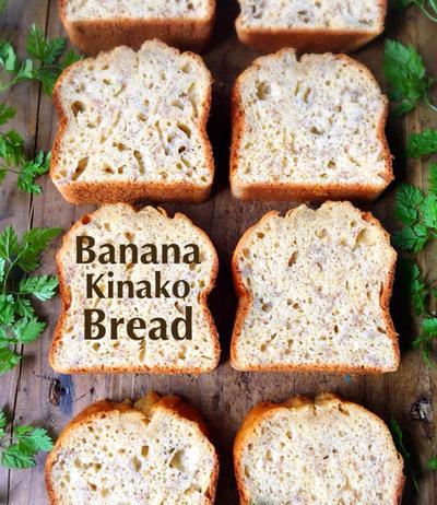 ♡バター不使用♡サラダ油deきな粉バナナパウンド♡【#パウンドケーキ#簡単#節約#お菓子】