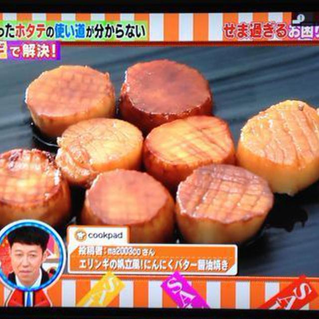 私のレシピがテレビで紹介!?