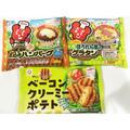 #アクリの冷凍食品 お弁当にぴったりな洋風総菜3点セット