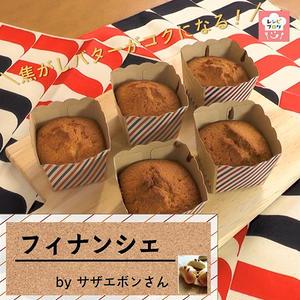 【動画レシピ】焦がしバターが美味しさの秘訣!「フィナンシェ」
