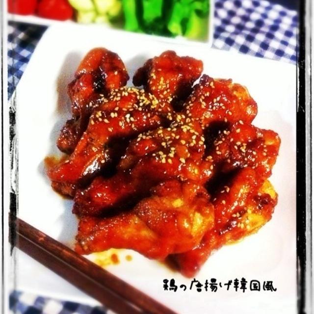 鶏の唐揚げ韓国風♪
