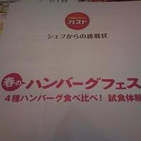 ガスト☆4種の新作ハンバーグ試食会♪