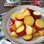 炊飯器に入れるまで5分!ほったらかしでさつまいもとりんごのはちみつ煮