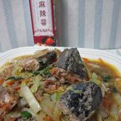 サバ缶の麻辣醤炒め
