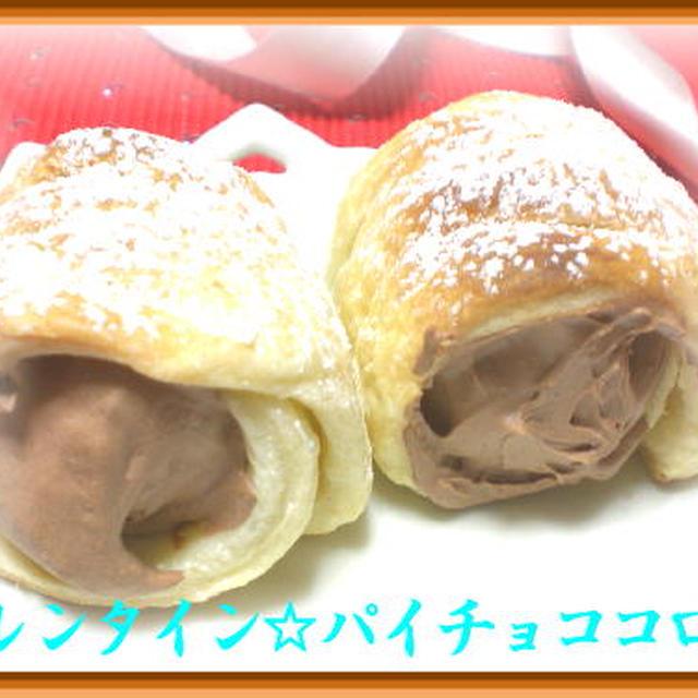 バレンタイン☆パイチョココロネ