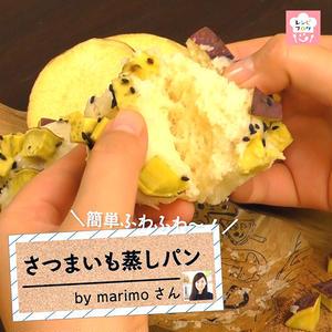 【動画レシピ】簡単ふわふわ~♪「さつまいも蒸しパン」