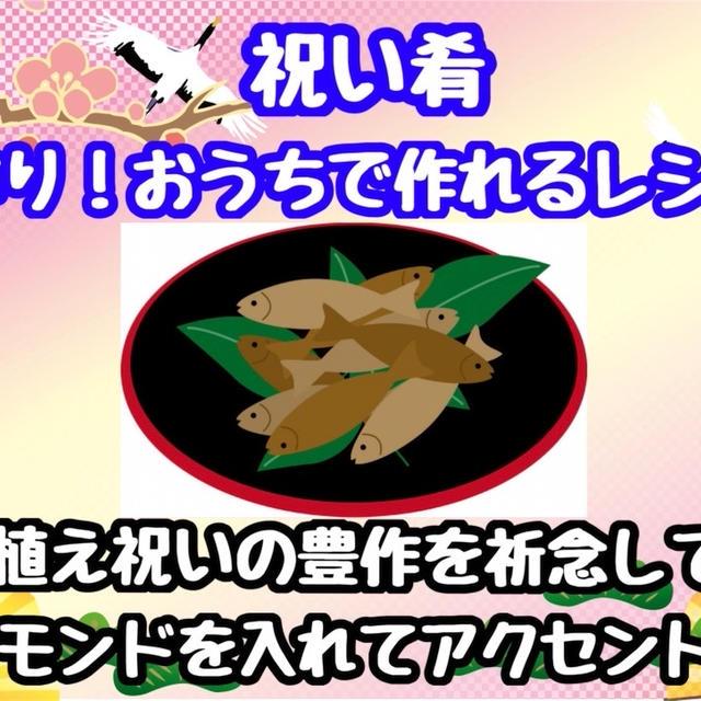 【おせちレシピ】田作り、ごまめの作り方!