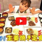 4人前の生姜焼き定食が15分で作れます!!