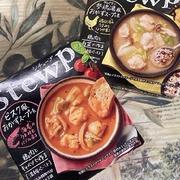 おかずスープの素  「StewP」