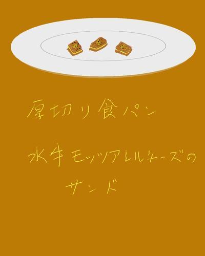 厚切りの食パン水牛モッツアレラチーズのサンド