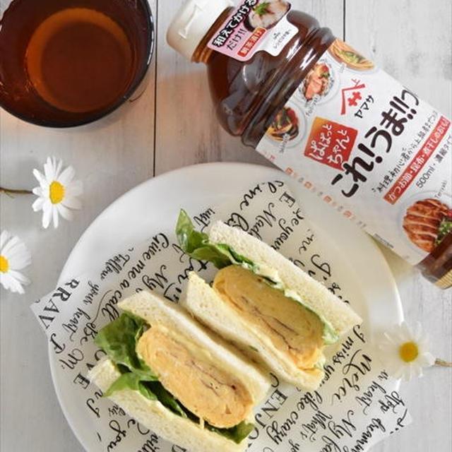 ジューシー♡厚焼きたまごサンドイッチ