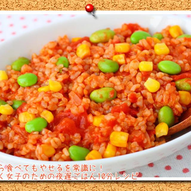 レシピ 【コーン&枝豆入り!夏のトマトリゾット】