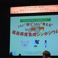 福島の肉の安全を再確認♪ともに語りともに考える福島県産食肉シンポジウム