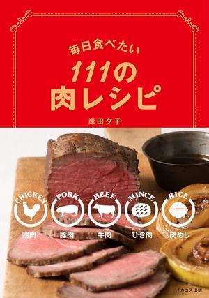 『毎日食べたい111の肉レシピ』<br>岸田夕子 (著)<br><br>料理家・岸田夕子の自宅で頻繁...
