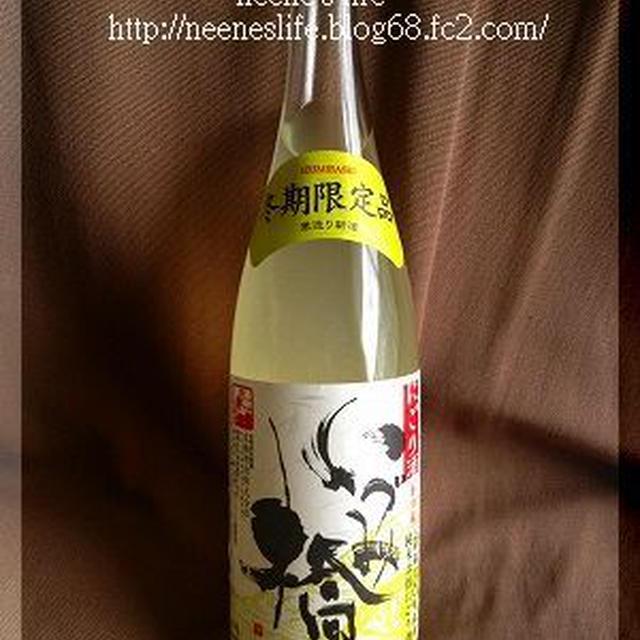 いづみ橋 冬季限定にごり酒(新酒)