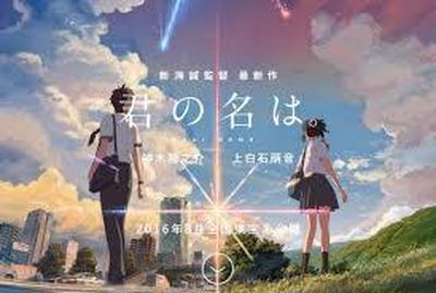 「Your Name 君の名は。」 を見てみた。
