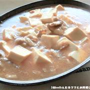 簡単★豚こま肉の塩マーボー豆腐