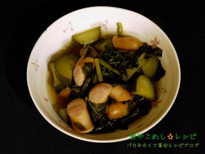 最新未完レシピ004 ほうれん草とソーセージとキュウリの煮物