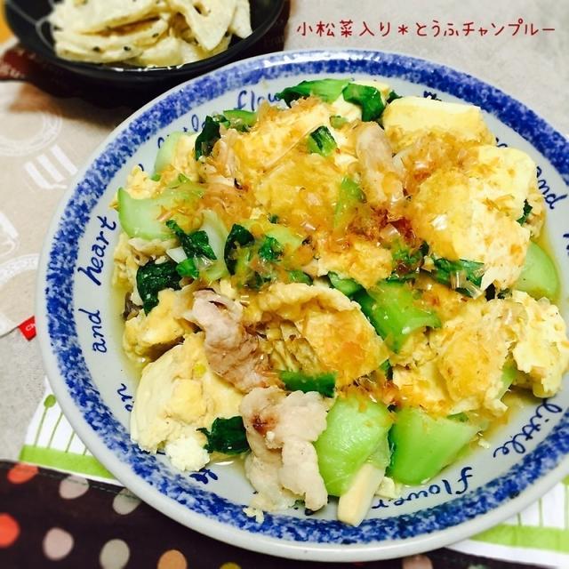 *ふるふる豆腐♡お肉下茹で♡小松菜入り豆腐チャンプルー*