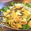 暴挙な美味しさ!激柔ささみと柚子胡椒マヨの塩昆布アボカド(糖質1.9g) by ねこやましゅんさん