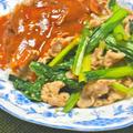 パパッと簡単&新発見〜!ハヤシライスに合う豚肉と小松菜のスパイス炒め。