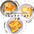 下味冷凍で作り置き♡フレンチトースト【3選】#食パン#おうちカフェ#チーズ#塩キャラメル