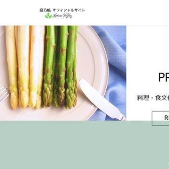 【庭乃桃(にわの・もも)公式サイト】 オープンのお知らせ。